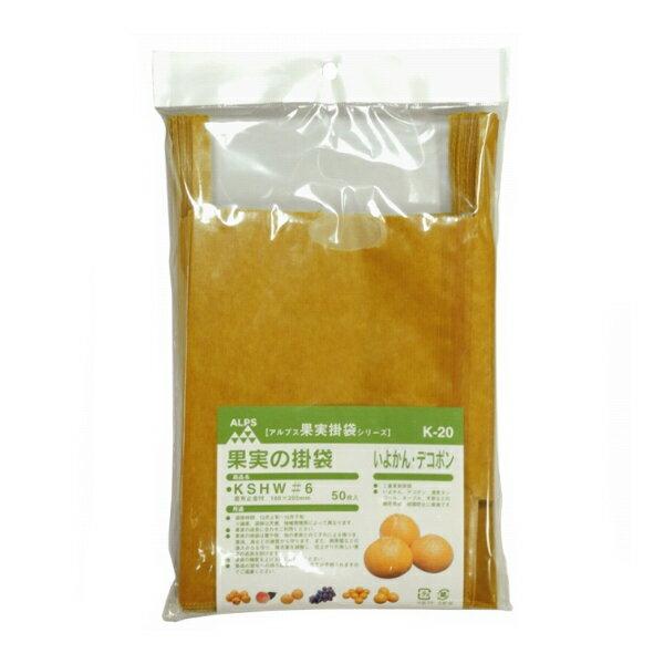 かんきつ用 果実袋 K-20 KSHW#6柑橘 二重掛袋 50枚 − 一色本店