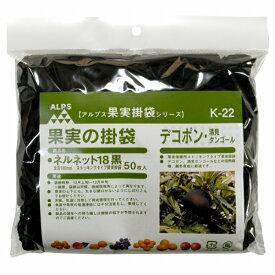 中晩柑 用果実袋 ネルネット黒(中) K-22 ストッキングタイプ掛袋 50枚 − 一色本店