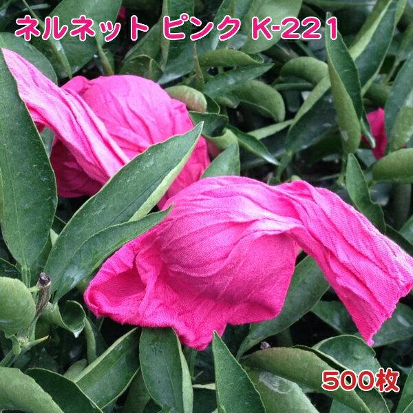 中晩柑用 果実袋 ネルネットピンク(中) K-221 ストッキングタイプ掛袋 500枚 − 一色本店