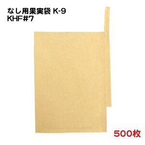 なし用 果実袋 K-9 KHF#7 一重掛袋 500枚 − 一色本店
