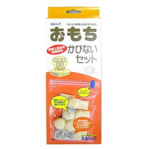 おもち保存袋 ネルパックおもちカビないセット 2kg用 3セット/箱×1 一色本店