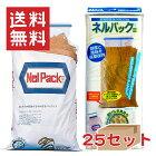お米保存袋ネルパックIII(スリー)30kg用25セットー一色本店