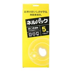 お米保存袋 ネルパックおこめ保存 5kg用 3セット/箱×1 一色本店