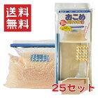お米保存袋ネルパックおこめ長持ち袋10(テン)10kg用25セットー一色本店