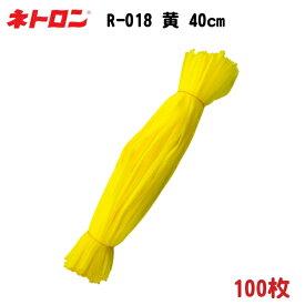 みかん・野菜・貝類用 棒ネット ネトロン リールタイプ R-018 黄 40cm 100枚 − 東京インキ