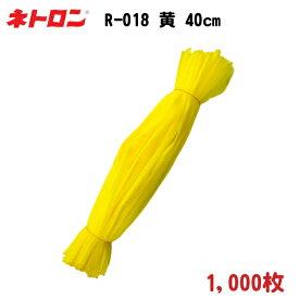 みかん・野菜・貝類用 棒ネット ネトロン リールタイプ R-018 黄 40cm 1,000枚 − 東京インキ
