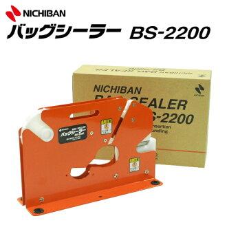 Nichiban包密封機BS-2200(作為BS-2600的繼任者機)