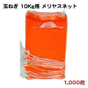 玉ねぎ出荷用 メリヤスネット 10Kg用 (取手・口絞り紐付き) 35cm×60cm 1,000枚 − タイレン