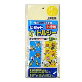 害虫捕獲粘着紙 トルシー M50P 黄色捕虫紙 10×23cm 50枚 − 一色本店