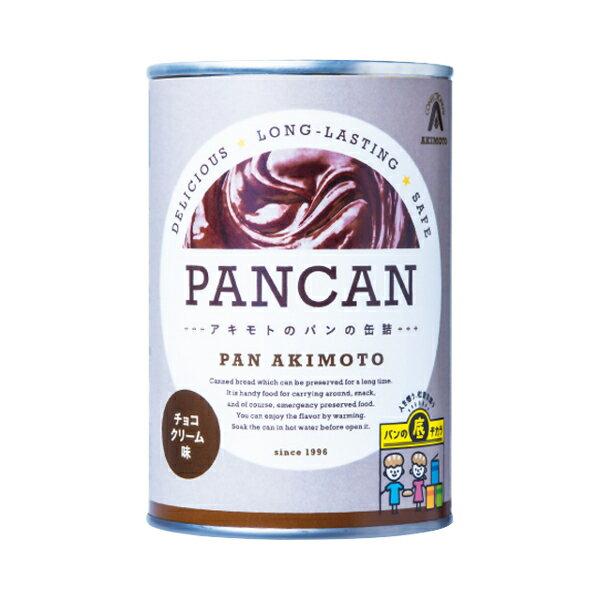 パン・アキモト パンの缶詰 チョコクリーム味 (賞味期限13ヶ月) 24缶