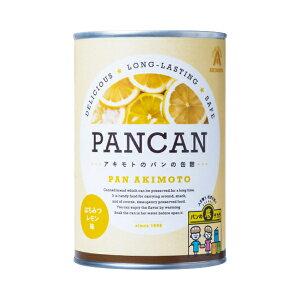 パン・アキモト パンの缶詰 はちみつレモン味 (賞味期限13ヶ月) 24缶