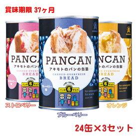 パン・アキモト パンの缶詰 製造から賞味期限37カ月のパン缶(ブルーベリー/オレンジ/ストロベリー) 各24缶/ケース×3