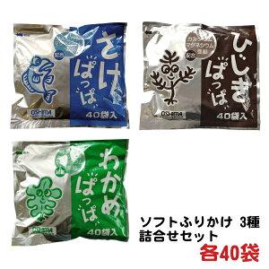 さけぱっぱ / ひじきぱっぱ / わかめぱっぱ 学校給食用 ソフトふりかけ 3種 各40袋セット − 大島食品