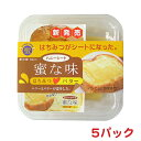 ハニートースト用 固形蜂蜜 ハニーシート 蜜な味 6枚/パック×5 − サンビーフーズ