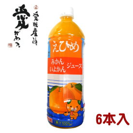 えひめ みかん・いよかん ジュース 1000ml×6本 − えひめ飲料
