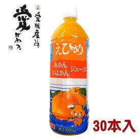 えひめ みかん・いよかん ジュース 1000ml×30本 − えひめ飲料