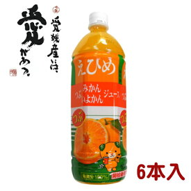 えひめ つぶ みかん・いよかんジュース 1000ml×6本 − えひめ飲料