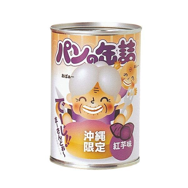パン・アキモト パンの缶詰 沖縄限定シリーズ 紅芋味 (賞味期限13ヶ月) 24缶