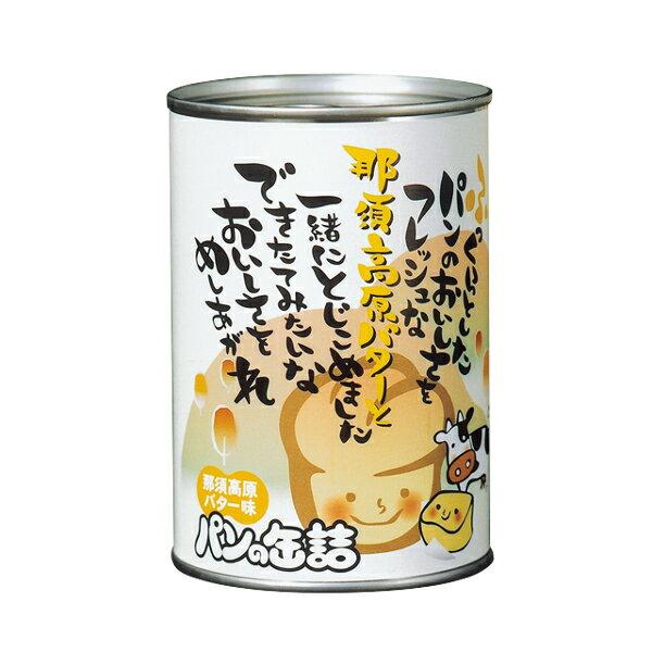 パン・アキモト パンの缶詰 那須限定プレミアムシリーズ バター味 (賞味期限13ヶ月) 24缶