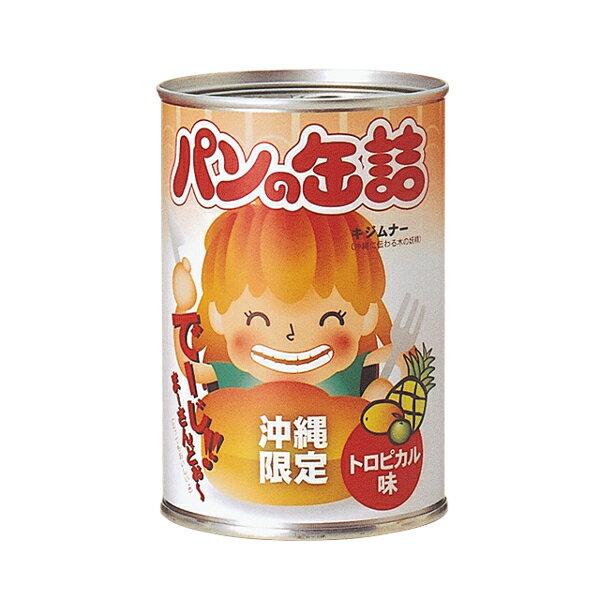 パン・アキモト パンの缶詰 沖縄限定シリーズ トロピカル味 (賞味期限13ヶ月) 24缶