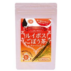ルイボスごぼう茶 ティーバッグ 2g×15パック − グリーンステージGS