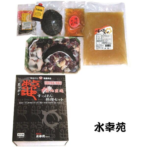 すっぽん鍋料理セット 5〜6人前(精肉550g・濃縮たれ150ml・活き血・甲羅・エンペラー・すっぽんスープ) − 水幸苑