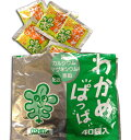 わかめぱっぱ 学校給食用 ソフトふりかけ 2.5g/袋×40 − 大島食品