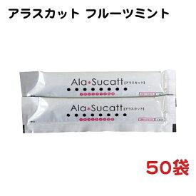 携帯用 使いきりマウスウォッシュ Ala Sucatt(アラスカット) フルーツミント 14ml×50袋 − 昭和刷子