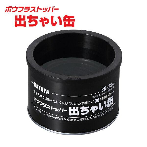 蚊 駆除器具 ボウフラストッパー 出ちゃい缶 BD-2S 直径13.2×高さ9.15cm − ハタヤ