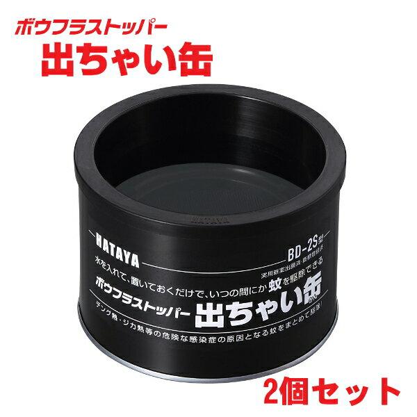 蚊 駆除器具 ボウフラストッパー 出ちゃい缶 BD-2S 2個セット 直径13.2×高さ9.15cm − ハタヤ