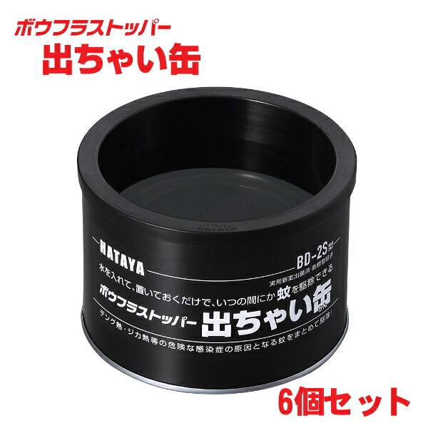 蚊 駆除器具 ボウフラストッパー 出ちゃい缶 BD-2S 6個セット 直径13.2×高さ9.15cm − ハタヤ