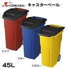 ふた付きゴミ箱キャスターペール4輪45c4青/赤/黄(幅38.4cm×奥行54.6cm×高さ66.6cm45リットル)−リス