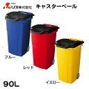 ふた付き ゴミ箱 キャスターペール 4輪 90c4 青/赤/黄から選択 幅46.8cm×奥行57.6cm×高さ83.4cm 90リットル − リス
