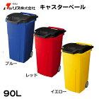ふた付きゴミ箱キャスターペール4輪90c4青/赤/黄(幅46.8cm×奥行57.6cm×高さ83.4cm90リットル)−リス