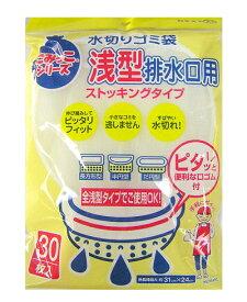 ネクスタ ごみっこ ストッキングタイプ 浅型排水口用 水切りネット 30枚/袋×10