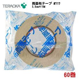 布両面テープ #711 幅2.5cm 巻15M 厚さ0.5mm 60巻 − 寺岡製作所