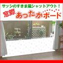 窓際あったかボード ライトスリム スノー柄 Lサイズ 60cm×205cm − ユーザー