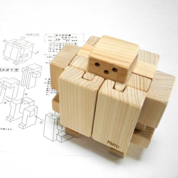 木組みパズル 合体ロボ4 GR60-H (4パーツ)− くた工房
