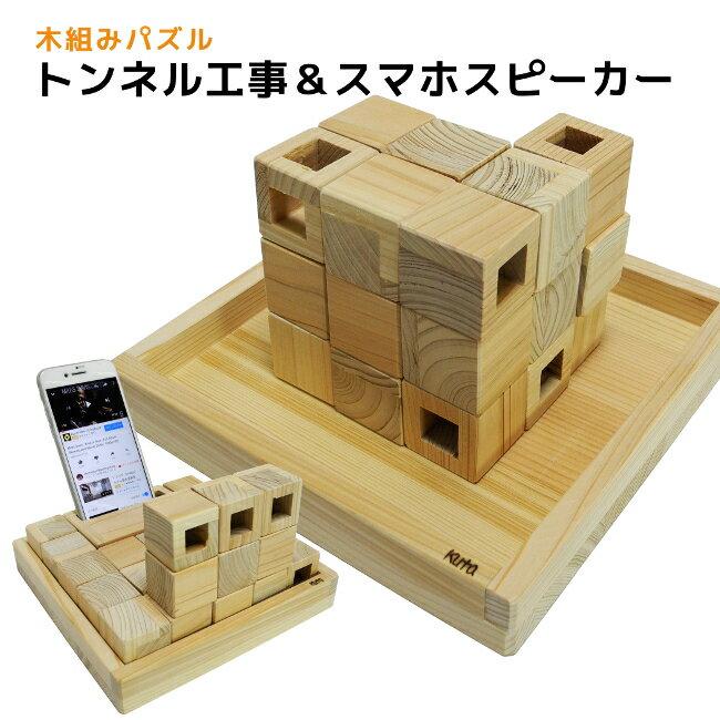 木組みパズル トンネル工事&スマホスピーカー TQS-25 − くた工房