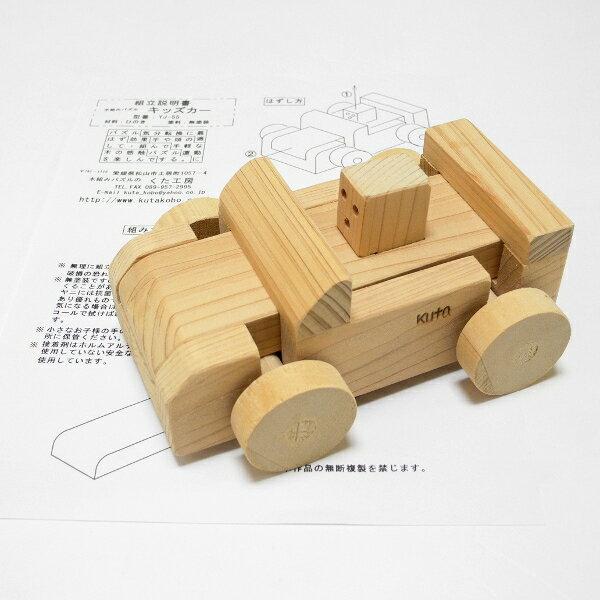 木組みパズル キッズカー YJ-55 (5パーツ)− くた工房