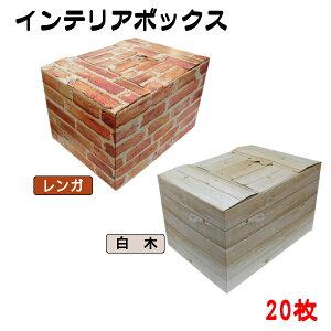 インテリアボックス レンガ柄/白木柄 プリント 段ボール箱 幅43cm×奥行32cm×高さ27.5cm 厚さ3mm 20枚 パックタケヤマ