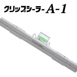 ハンディシール機 クリップシーラー A-1 シール長40cm − テクノインパルス