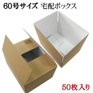 宅配ボックス 60号 段ボール箱 幅20cm×奥行27cm×高さ13cm 50枚 パックタケヤマ