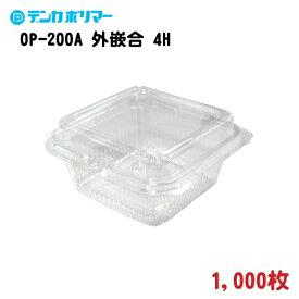 食品 青果 出荷 販売 ふた付 透明 フードパック OP-200 外嵌合 4孔 底面POS対応 長辺12×短辺11.7×高さ6cm 1,000枚 − デンカポリマー