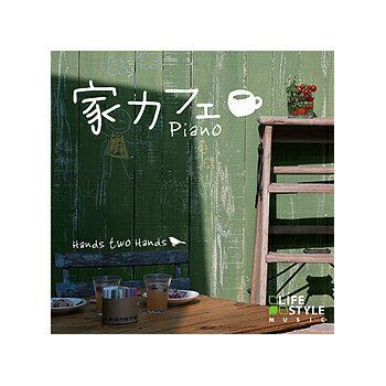 家カフェ〜ピアノ / 演奏:Hands two Hands − デラ(Della)
