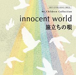 innocent world/旅立ちの唄〜Mr.Childrenコレクション(2枚組) / 演奏:ブルーライトワークス・虹輪夢七 − デラ(Della)