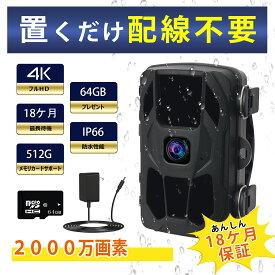 【2021最新版 18ヶ月待機】トレイルカメラ 人感センサー 防犯カメラ 監視カメラ 動き検知カメラ 高画質 2000万画素 64GB SDカード付き 4KフルHD 夜間不可視 120°検知範囲 暗視カメラ IP66防水防塵 電池式カメラ
