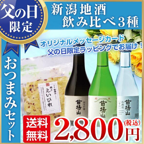 【父の日・日本酒ギフト】新潟地酒【送料無料】飲み比べ3種セット300ml×3本おつまみセット付お歳暮、日本酒蔵元直送、新潟地酒苗場山(なえばさん)飲み比べセット