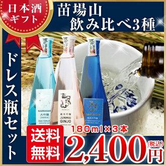 喝,比較,3種安排180ml*3部母親節,日本清酒倉庫主人直遞,比新潟地方喝酒安排留言卡從屬于苗場山(naebasan)
