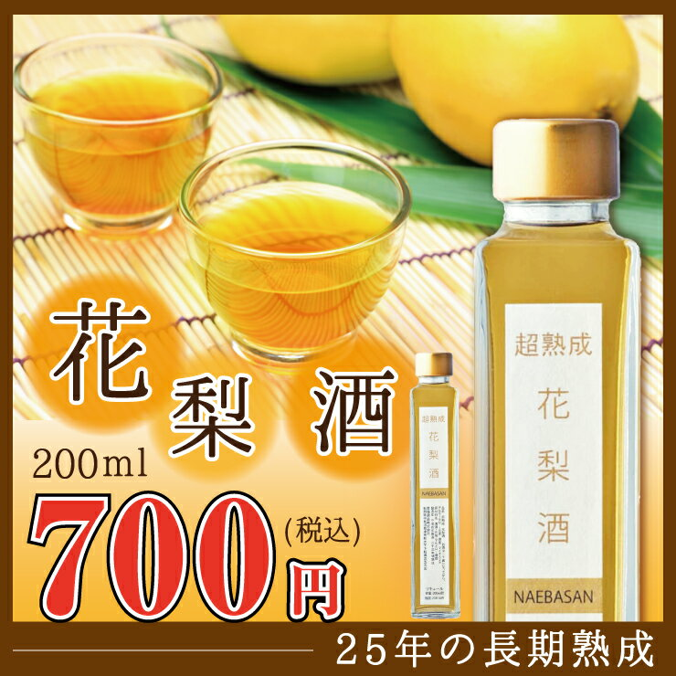かりん酒 花梨酒200ml超熟成果実酒、手作り